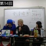 7/28(日)発達障害情報バラエティ『バラバラ』生中継