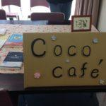 8/9(金)『Coco Café(ココカフェ)』開催のご案内