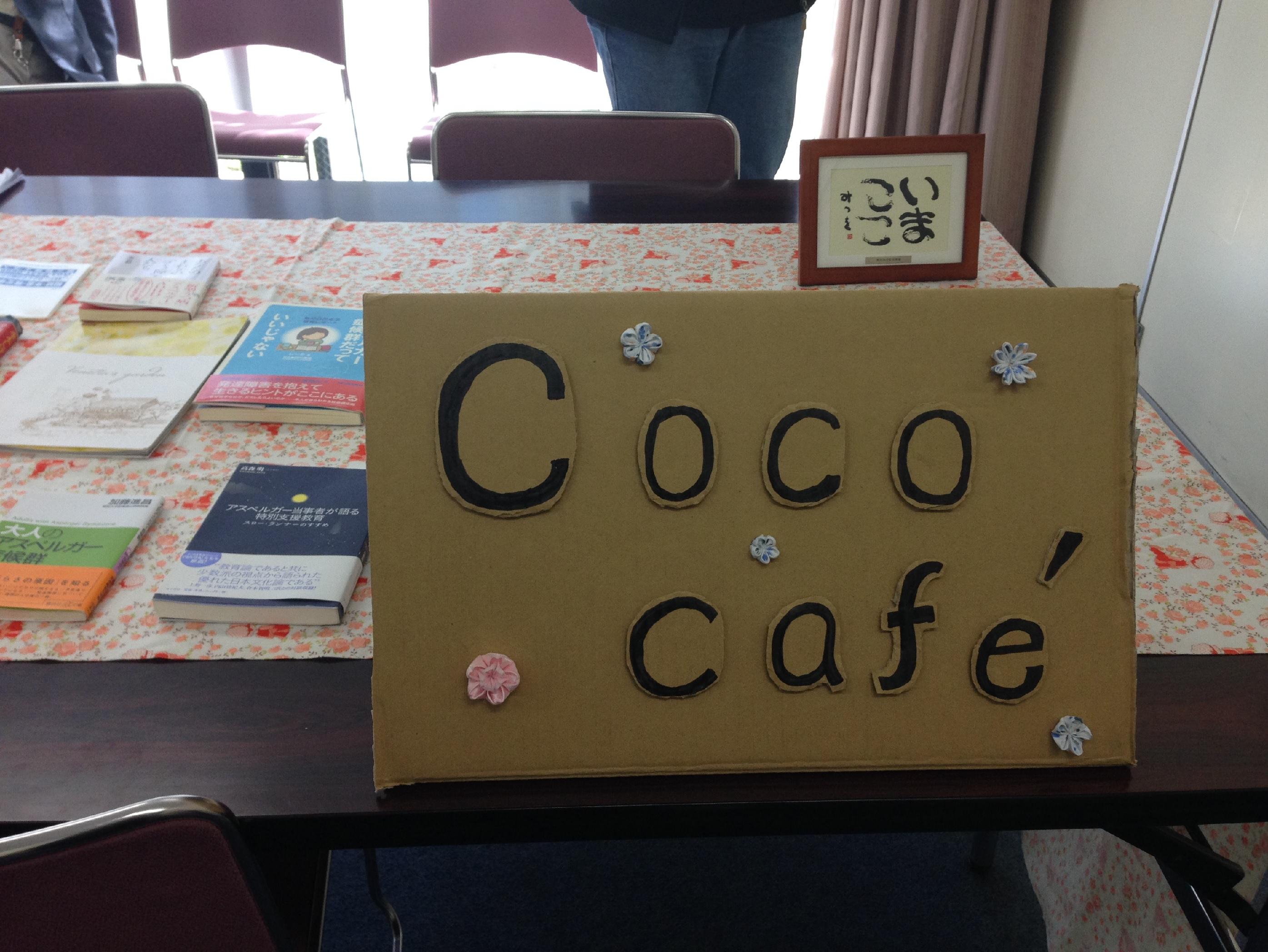 4/12(金)『Coco Café(ココカフェ)』開催のご案内