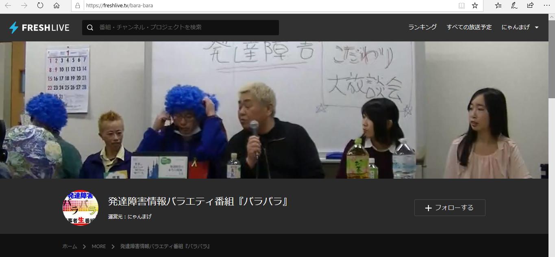 3/24(日)発達障害情報バラエティ『バラバラ』生中継