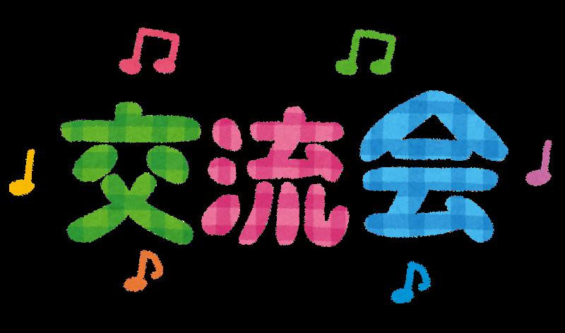3/6(水)発達障がいサポーター交流会