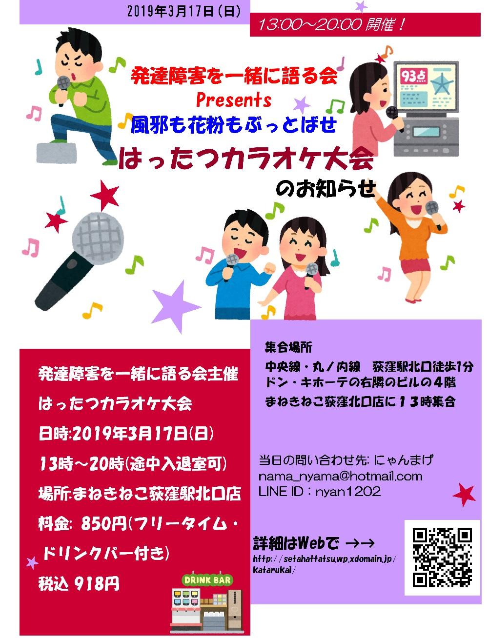 3/17(日)東京・荻窪で「はったつカラオケ大会」