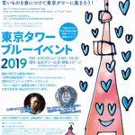 4/2(火)は東京タワーで『バラバラ』生中継!