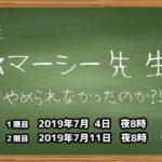 8/25(日)発達障害を皆で語ろう!『ナマバラ』