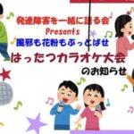 1/26(日)東京・下北沢で「はったつカラオケ大会」