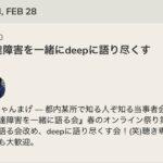 2/27(土)・28(日)『発達障害を一緒に語る会』春のオンライン祭り!