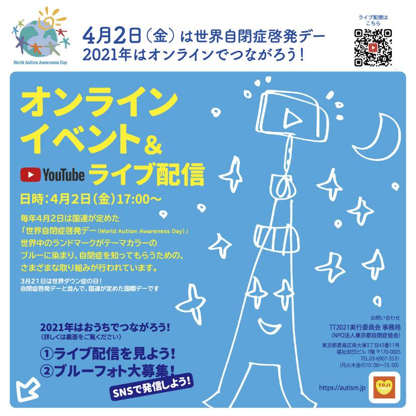 4月2日は世界自閉症啓発デーです。